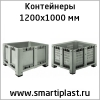Контейнер 1200х1000 мм Bigbox Big-box Бигбокс